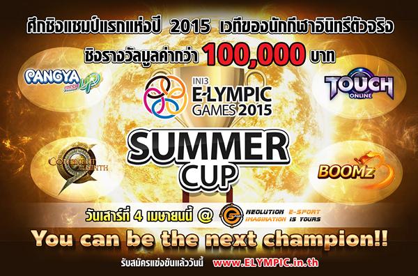 elympic1