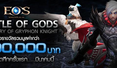 EOS Online ระเบิดศึกแห่งเกียรติยศ Battle of GODs เดิมพันด้วยศักดิ์ศรี  ชิงรางวัลกว่า 300,000 บาท มีนาคมนี้!