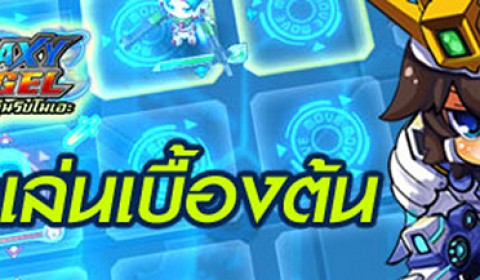 พาไปรู้จัก Galaxy Angel หุ่นรบโมเอะ เกมส์มือถือมาใหม่ เม.ย. นี้มันส์แน่