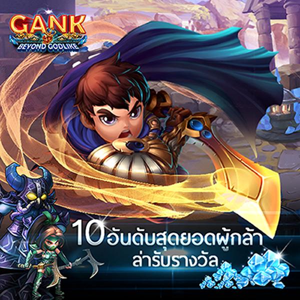 gank2