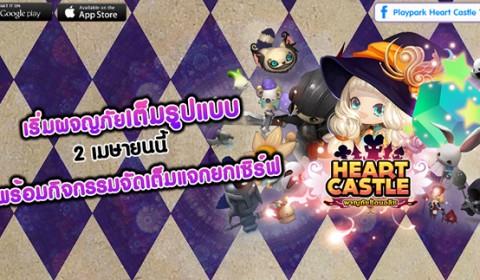 ชาว Heart Castle เตรียมฟินโลก Wonderland พร้อมเปิด OBT ทั้ง iOS และ Android 2 เม.ย. นี้