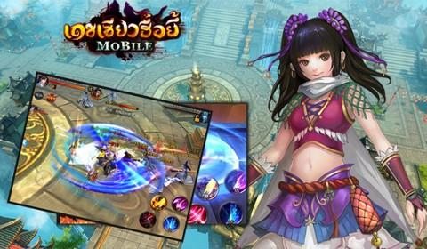 """เตรียมพบเกมจอมยุทธ์บนมือถือสุดมันส์ """"เดชเซียวฮื่อยี้ Mobile"""" ได้แล้วเร็วๆนี้!"""