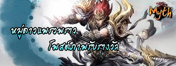 myth10
