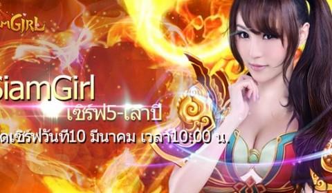 Siam Girl เฉลิมฉลองติดอันดับ Google Play อย่างรวดเร็ว จัดกิจกรรมแจกรางวัล