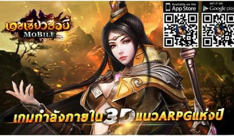 เดชเซียวฮื่อยี้ mobile พร้อมเปิด OBT วันนี้ แฟนเกมกำลังภายในห้ามพลาด