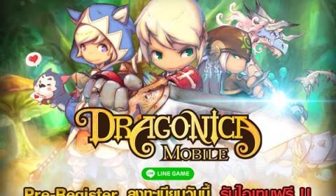 LINE Dragonica Mobile เปิด Pre-Register ให้เหล่านักรบพิชิตมังกรได้ลงทะเบียนวันนี้ รับทันทีไอเทมฟรี!!