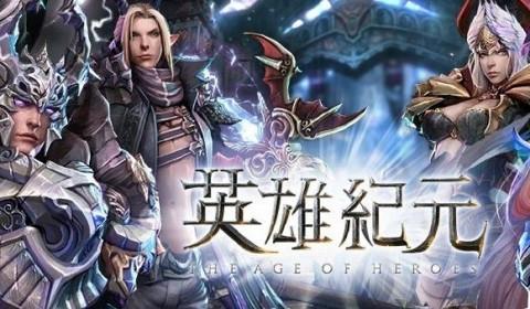 เผยโฉม The Age of Heroes เกม MMORPG ฟอร์มยักษ์ใหม่จากไต้หวัน