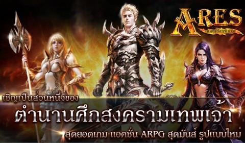 Ares เทพเจ้าสงคราม เกมส์แอ็คชั่นใหม่บนมือถือ ได้มันส์กันแน่ 23 เมษานี้
