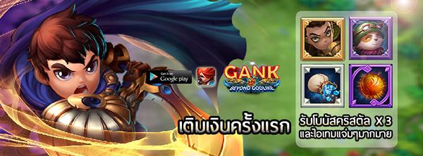 gank3