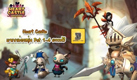 Game-Ded แจก Item Code เกมส์ Heart Castle