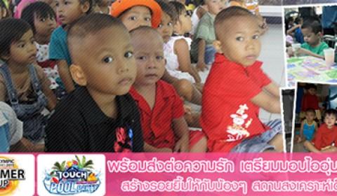 พร้อมส่งต่อความรัก เตรียมมอบไออุ่น ร่วมแบ่งปันน้ำใจ สร้างรอยยิ้มในวันพิเศษให้กับน้องๆ สถานสงเคราะห์เด็กอ่อนปากเกร็ด!!~~