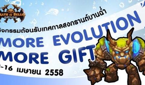 """""""WOB"""" รับสงกรานต์ชุ่มฉ่ำ  ด้วยกิจกรรม More Evolution More Gift!!"""