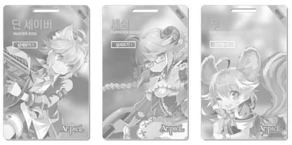 Arpiel 30-5-15-003