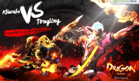 Dragon Online รวมเซิฟเวอร์ Khwafu และ Tengling รวมพลังเพิ่มความมันส์