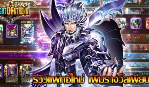 Knight of Athena รีวิวแพทซ์ใหม่ เพิ่มรางวัลเพียบ
