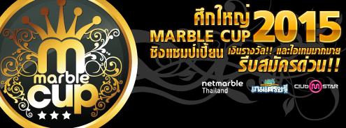 MarbleCup