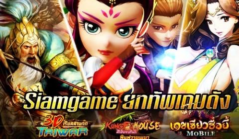 Siamgame ยกทัพเกมดัง Kung Fu House ลุยงาน Mobile Expo 2015 ที่บูธ MOL