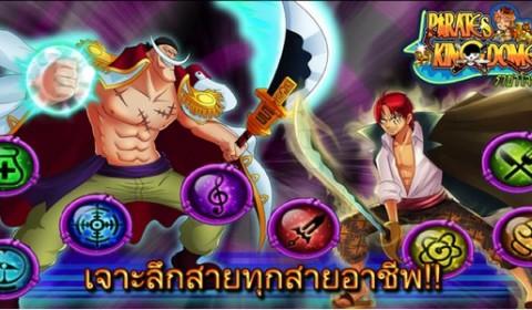 Pirates Kingdom เจาะลึกสายทุกสายอาชีพ!!