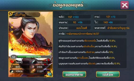 mhthai5
