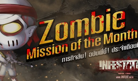 Zombie Mission of the Month ภารกิจลับ! ฉบับพี่บี้! ประจำเดือนมิถุนายน