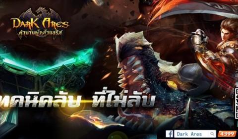 Dark Ares เทคนิคที่ทำให้คุณประหยัด Gem ได้มากมาย ใครว่าต้องเติมอย่างเดียวถึงจะเทพได้!!