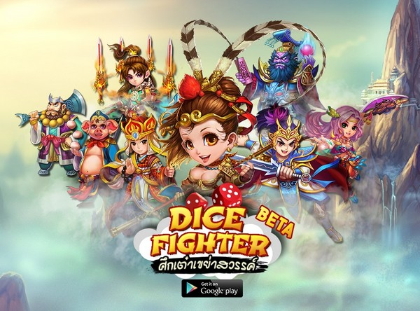 DiFighter