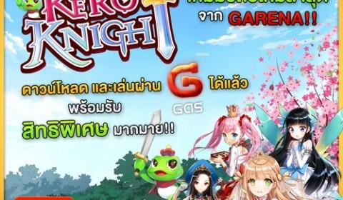Kero Knight เกมมือถือใหม่ในแอพ Gas!! สุดยอดเกม Puzzle Action RPG อันดับ 1 จากญี่ปุ่น