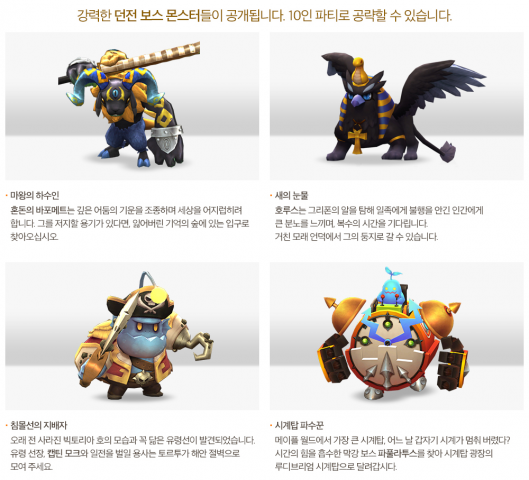 MapleStory-2-Launch-new-dungeon-bosses