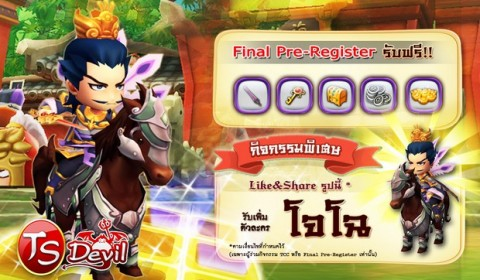 TS Devil : Final Pre-register ลงทะเบียนรับไอเทมฟรี