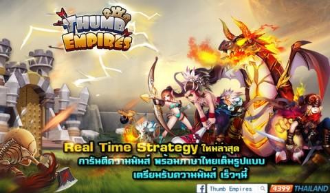 พรีวิว Thumb Empires เกมส์ใหม่ล่าสุดแนววางแผน เตรียมรับความมันส์ เร็วๆนี้