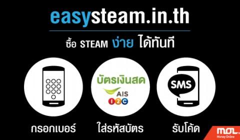 easysteam.in.th บริการใหม่จาก MOL ซื้อ Steam Wallet ง่ายได้ทันที