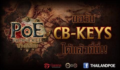 มาแล้ว!!! Game-Ded แจก CB – KEYS เกมส์ออนไลน์ใหม่ Path of Exile