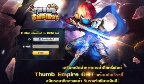 Thumb Empires จัดกิจกรรมล็อกอินล่วงหน้ารับรางวัลสำหรับ OBT