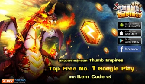 Game-Ded จัดแจก Item Code ฟรี!! เกม Thumb Empires ฉลอง Top No.1 Google Play