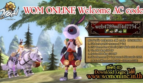 แจกโค๊ด Activation Code เกมส์ Weapons of Mythology Online คลิกเลย!!!