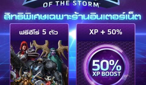 Blizzard จัดหนักแจกจริง IP Bonus เกม Heroes of the Storm สำหรับร้านอินเตอร์เน็ตทั่วประเทศ