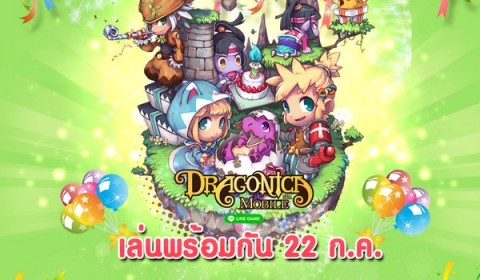 "LINE Dragonica Mobile ""รักนะโหลดโลด"" เล่นพร้อมกัน 22 กรกฎาคมนี้"