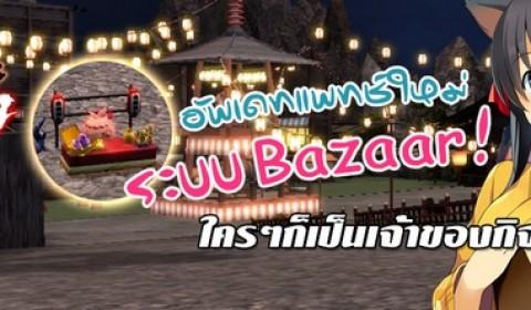 Onigiri ออนไลน์ พร้อมอัพเดทระบบใหม่ Bazaar มาเป็นเจ้าของกิจการเปิดร้านขาย Item กันเถอะ!