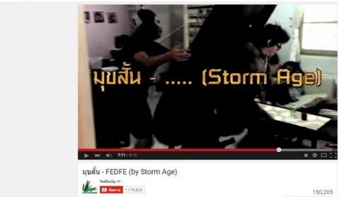 """Storm Age จับมือ Fedfe จัดกิจกรรมประกวดคลิป """"มุขสั้น กับ Storm Age"""" พร้อมเปิดเซิร์ฟใหม่ Moon Rider"""