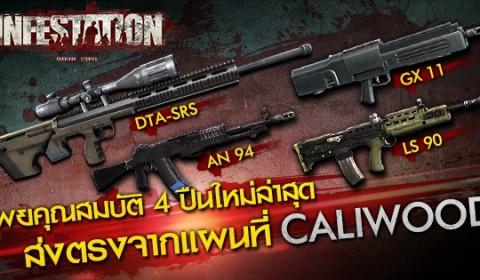 Infestation เผยคุณสมบัติ 4 ปืนใหม่ล่าสุด ส่งตรงจากแผนที่ Caliwood