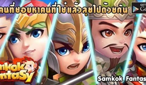 Samkok Fantasy พร้อมเปิดศึก 9 กรกฎาคม นี้ทั่วประเทศ