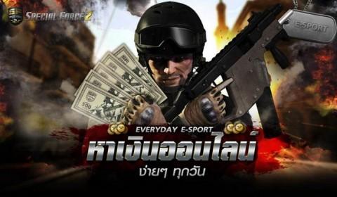 ระเบิดความมันส์ คู่ความคุ้ม Special Force 2 กับ Everyday E-Sports หาเงินออนไลน์ ง่ายๆ ทุกวัน