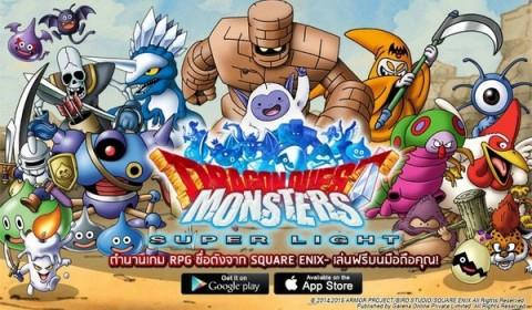 Garena ปล่อย Dragon Quest Monsters Super Light พร้อมแจกโค้ดรับมอนสเตอร์ฟรี!!
