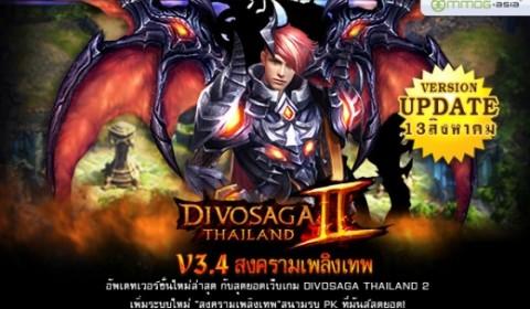 DivoSaga ll Update Version 3.4 สงครามเพลิงเทพ! สนามรบ PK ที่มันส์สุดยอด