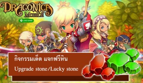 Line Dragonica Mobile ใจดี! มีของมาแจก Item Code รับหิน Upgrade Stone / Lucky Stone จำนวนจำกัด