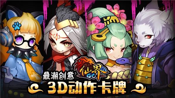 Fairyland Go 1-8-15-001