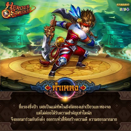 HeroesSt5