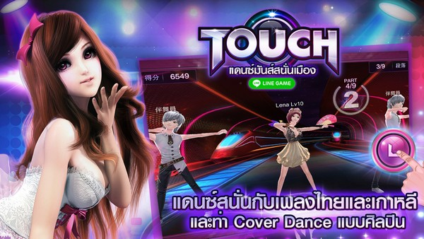 Linetouch1