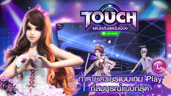 Linetouch4