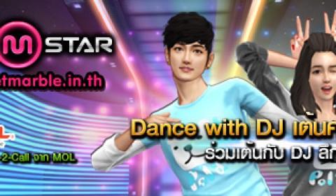 Mstar : Dance with DJ เต้นคลายเหงา ลืมเศร้ารับสิทธิ์ลุ้นบัตรเติมเงิน